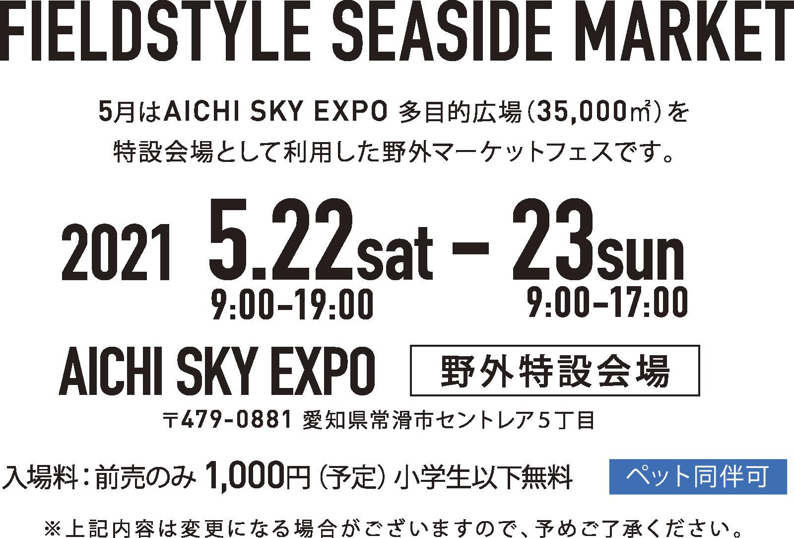Field Style SEASIDE MARKET