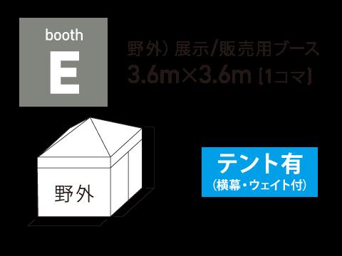 E)野外 販売/展示ブース