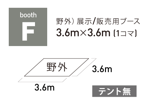 F)野外 販売/展示ブース