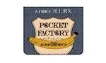「バナナDEザイン」「ポケットファクトリー」