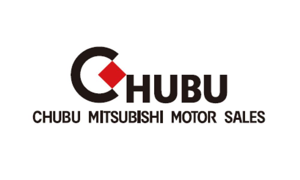 中部三菱自動車販売株式会社
