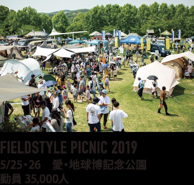 FIELDSTYLE PICNIC 2019
