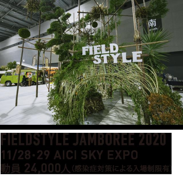 FIELDSTYLE JAMBOREE 2020