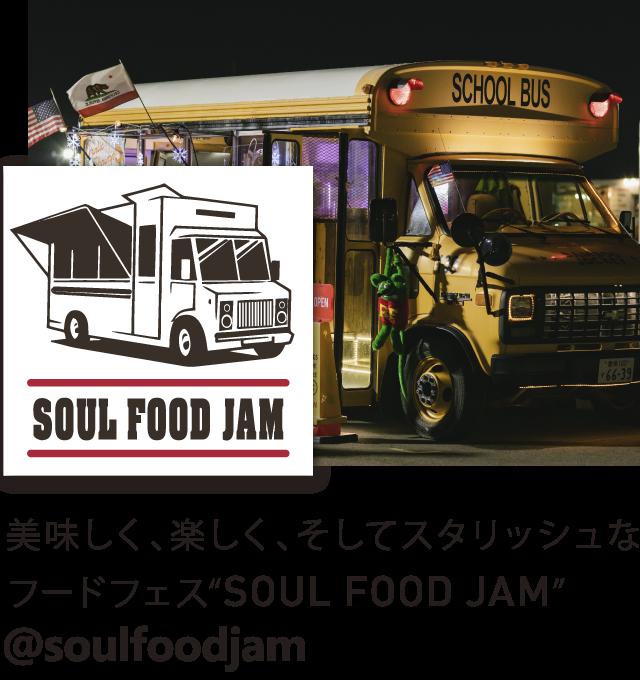 SOUL FOOD JAM